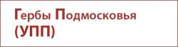 Гербы Подмосковья (УПП)