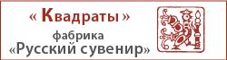 "Квадраты (фабрика ""Русский сувенир"")"
