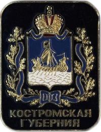 Костромская губерния (сувенирная серия)
