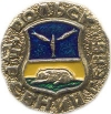 Вольск (древний герб (пуговицы))