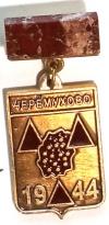 Черемухово
