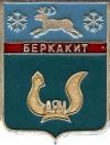 """Беркакит (серия """"Города Якутии"""" (080))"""