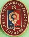 Ростов-на-Дону (клеймо 184 в прямоугольнике)