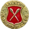 Алексин (древний герб (пуговицы))