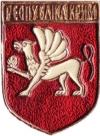 Республика Крым (гербы областей Украины (код подсерии – 0205))