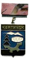 Карпинск