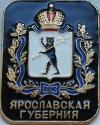 Ярославская губерния (сувенирная серия)