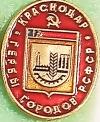 Краснодар (клеймо 184 в прямоугольнике)