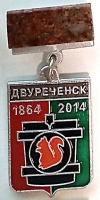 Двуреченск
