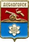 Десногорск (клеймо САЗ)