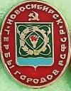 Новосибирск (клеймо 184 в прямоугольнике)