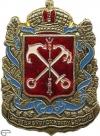 С-Петербургская губерния