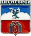 Пятигорск (малый) - серия Сувениры Кавказа  (17 х 20 мм. тяжелый металл, цанга)