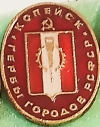 Копейск (клеймо 184 в овале) - красный