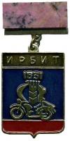 Ирбит-1631