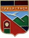 Приаргунск