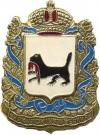 Иркутская губерния