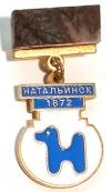 Натальинск
