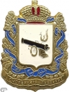 Смоленская губерния