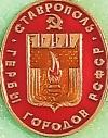 Ставрополь (клеймо 184 в прямоугольнике)