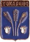 Токарево