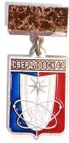 Свердловск-44