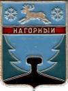 """Нагорный (серия """"Города Якутии"""" (080))"""