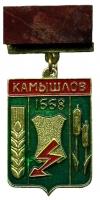 Камышлов-1668