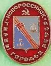 Новороссийск (клеймо 184 в прямоугольнике) - светлый