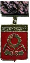 Артемовский