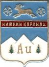 "Нижний Куранах (серия ""Города Якутии"" (080))"