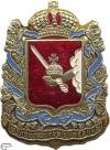 Вологодская губерния