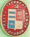 Таганрог (клеймо 184 в прямоугольнике)