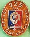 Ростов-на-Дону 225 лет (клеймо 184 в прямоугольнике) - золотой