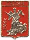 Гадяч (Харьковская серия  (093)) -  клеймо 254
