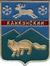 """Канкунский (серия """"Города Якутии"""" (080))"""