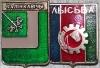 Лысьва, Калинковичи (Калiнкавiчы) - комплект (2 шт) (клеймо - точка) (знаки клуба Родник)