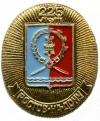Ростов-на-Дону (225 дет) - ростовская овальная серия