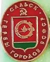 Сальск (клеймо 184 в прямоугольнике)