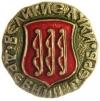 Великие Луки (древний герб (пуговицы))