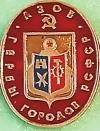 Азов (клеймо 184 в прямоугольнике)